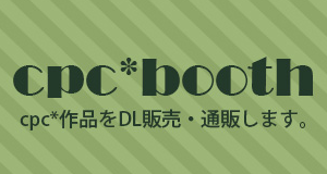 cpc*booth通販情報